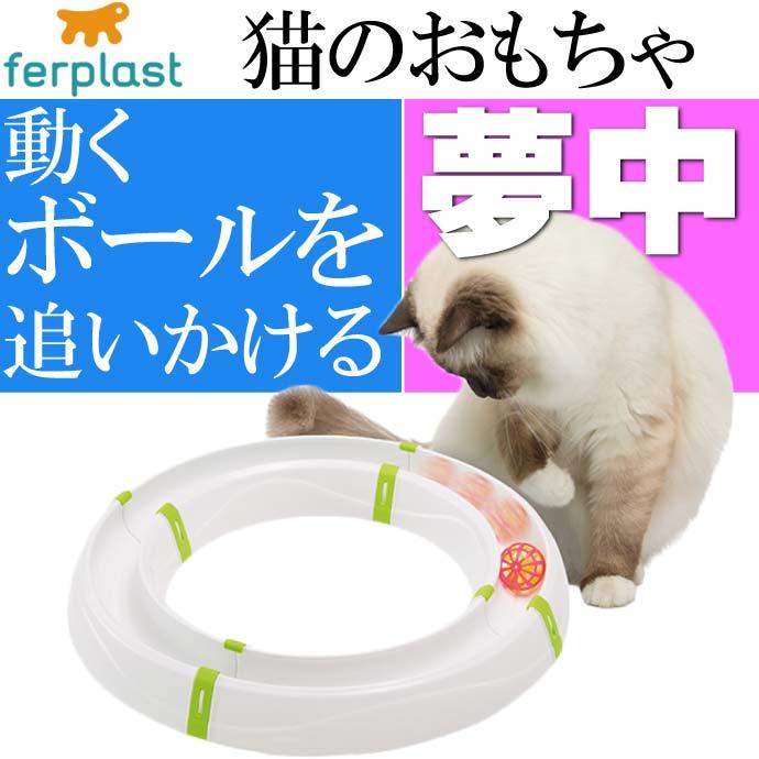 ferplast 猫のおもちゃ MAGIC CIRCLE マジックサークル