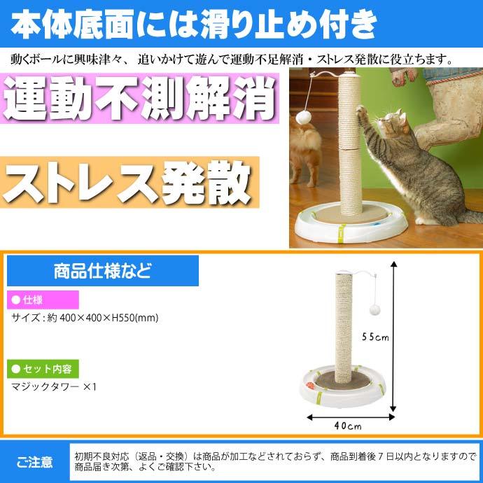 ferplast 猫のおもちゃ MAGIC TOWER マジックタワー