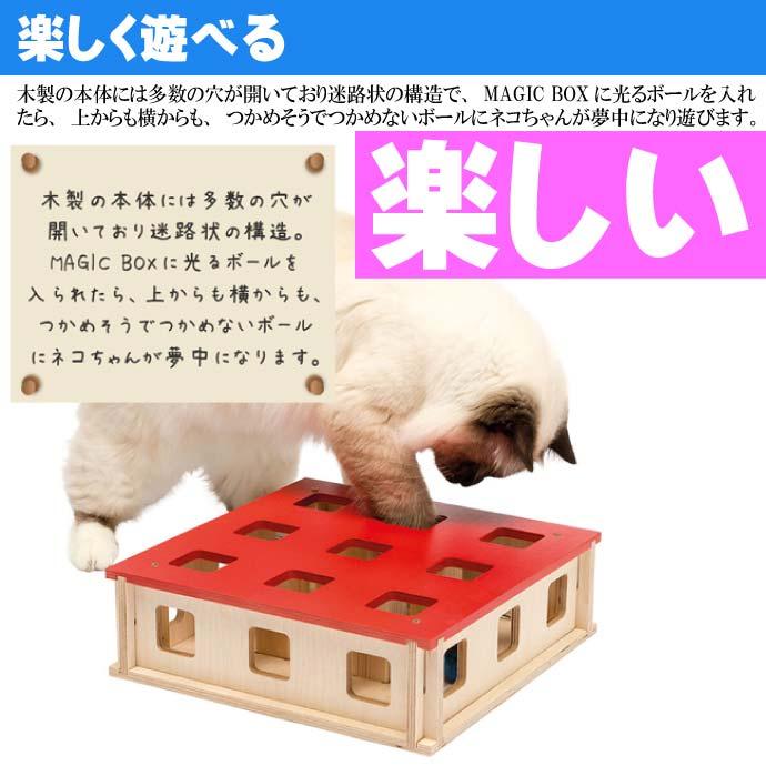 ferplast 猫のおもちゃ MAGIC BOX マジックボックス