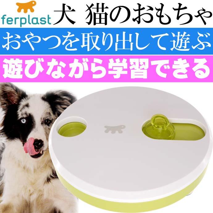 ferplast 犬 猫のおもちゃ DUO デュオ