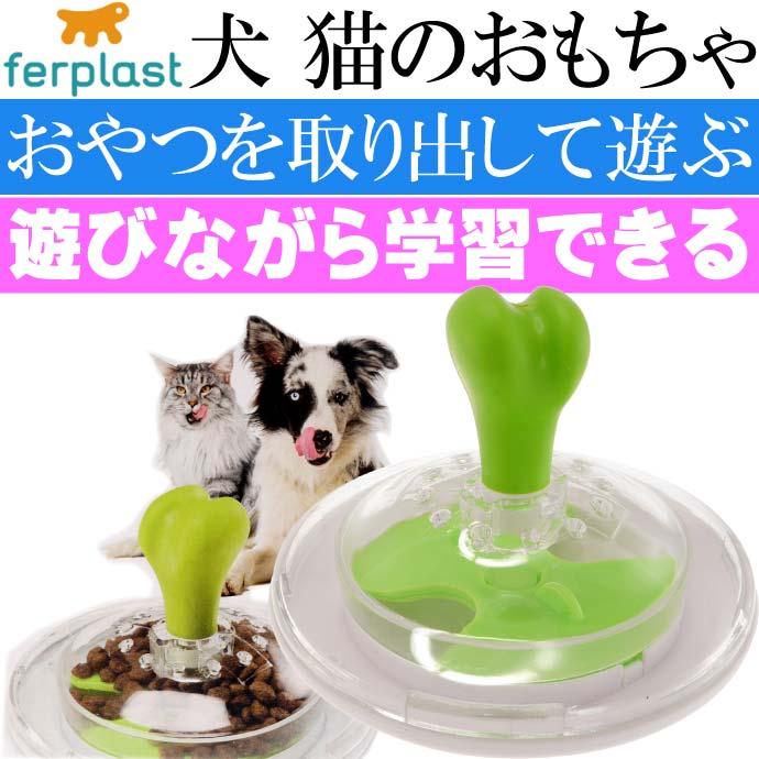 ferplast 犬 猫のおもちゃ CAROUSEL カルーセル