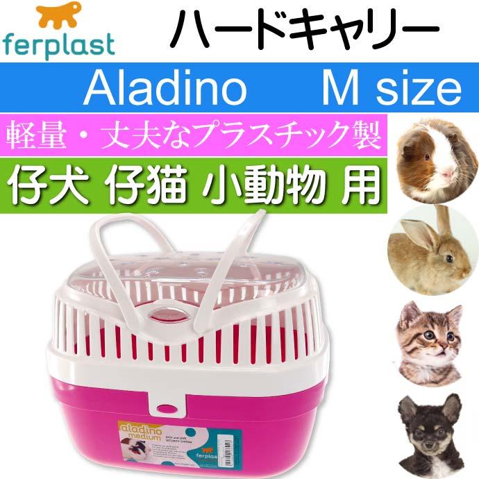 小動物 ペット用 キャリーバッグ ケース アラディノ