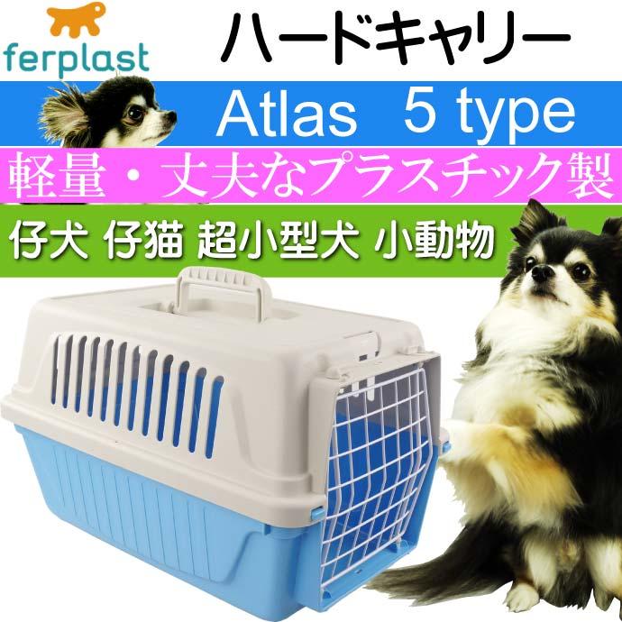 子犬 猫 小動物 キャリーバッグ コンテナ アトラス5