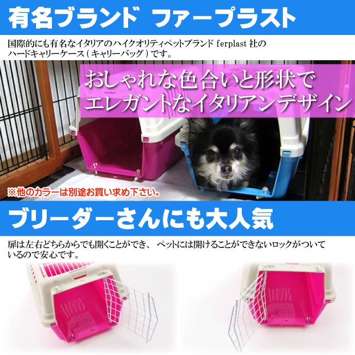 子犬 猫 キャリーバッグ コンテナ アトラス5 オープン