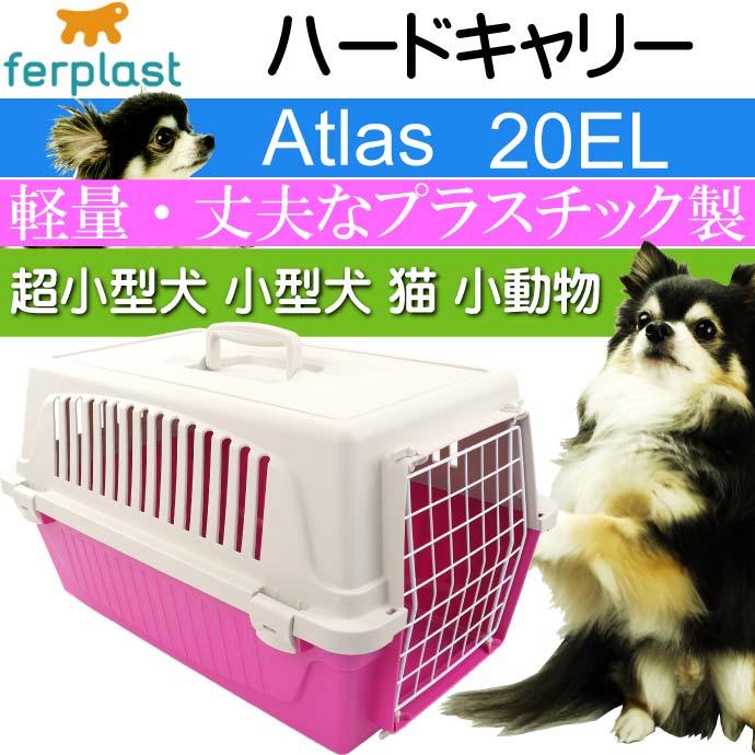犬 猫 小動物 キャリーバッグ コンテナ アトラス20EL