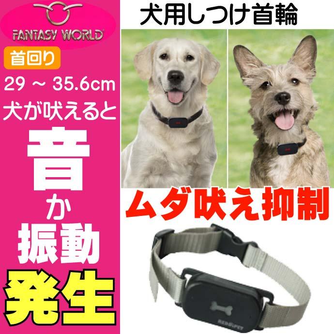 犬用しつけ首輪S 首回り 〜35.6cm 振動と音で吠え抑制