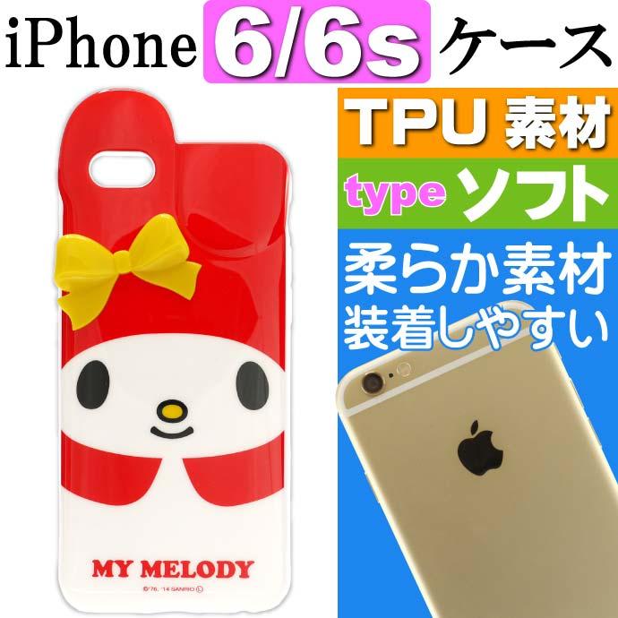 マイメロディ iPhone6/6s ケース ソフト