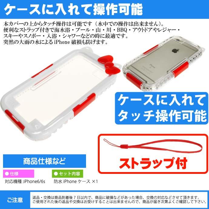 ハローキティ IPX8防水 iPhone6/6s ケース