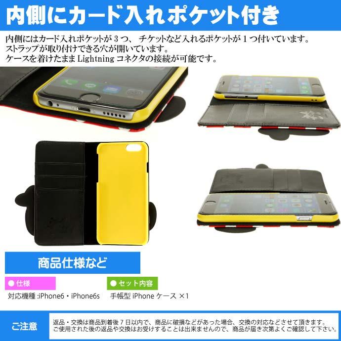ディズニー Love Love iPhone6/6s 手帳型ケース