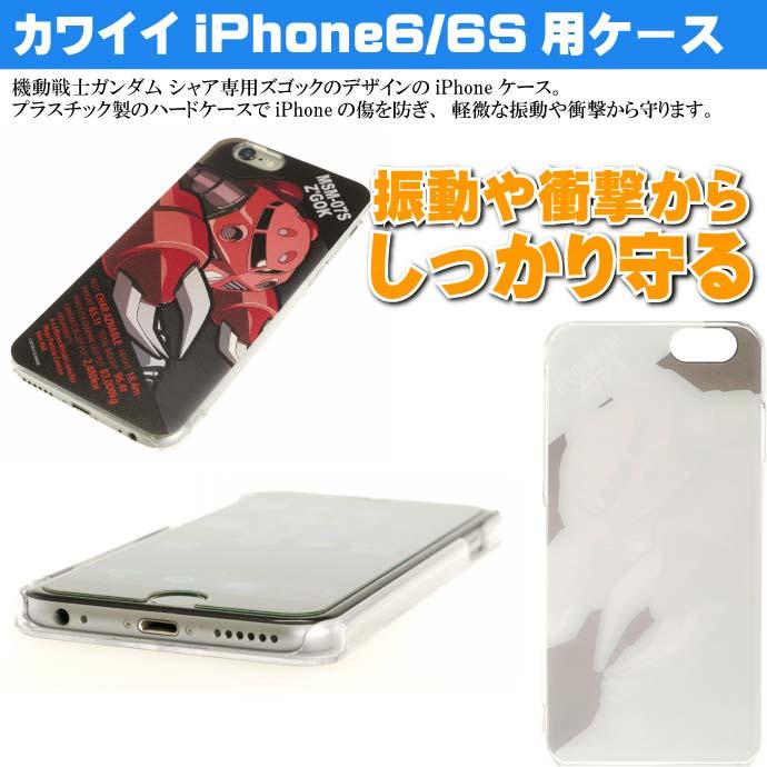 ガンダム シャア専用ズゴック iPhone6/6s ケース