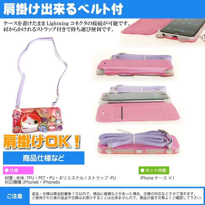 妖怪ウォッチぷにぷに iPhone6/6s ケース ソフト