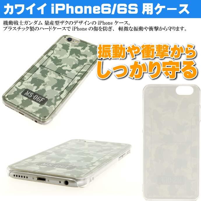 機動戦士ガンダム 量産型ザク iPhone6/6s ケース GD-36C