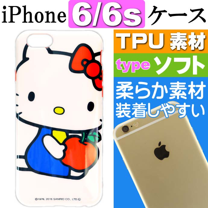 iPhone6/6s ケース ソフト