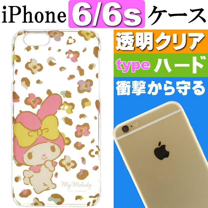 iPhone6/6s クリアケース ハード