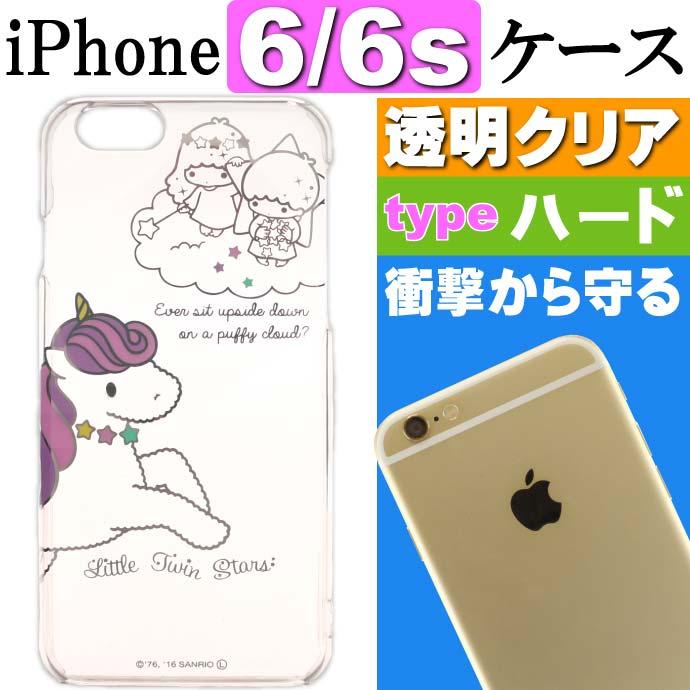 キキララ iPhone6/6s クリアケース ハードケース