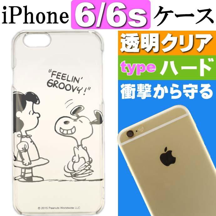 スヌーピー  iPhone6/6s クリアケース