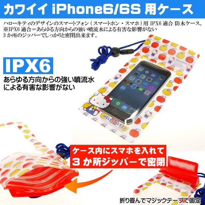 iPhone6/6s 防水ケース ポーチ IPX6適合