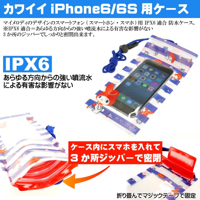 iPhone6/6s 防水ケース ポーチ IPX6適合