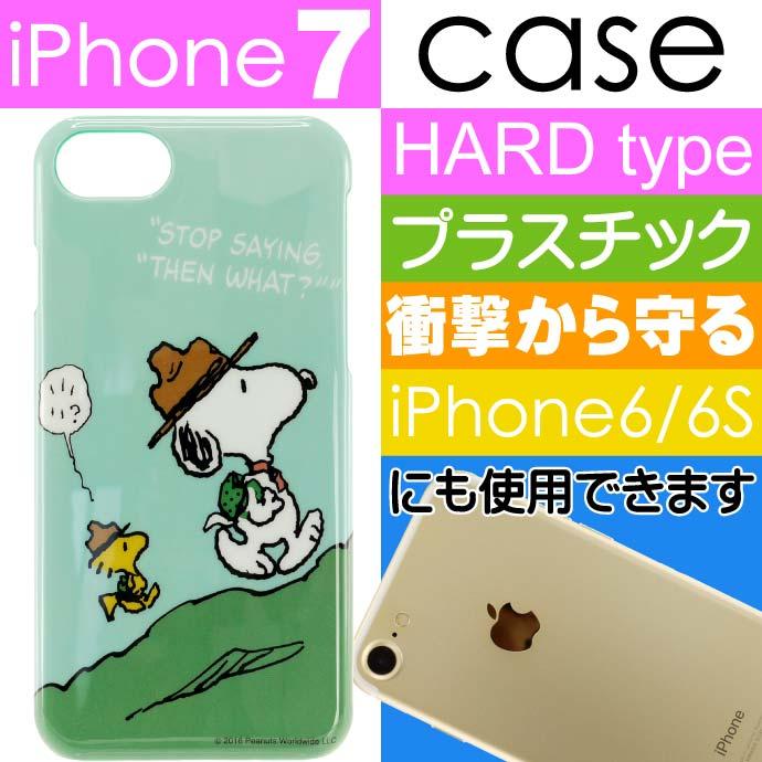 ピーナッツ スヌーピー iPhone7 ケース ハード SNG-162E