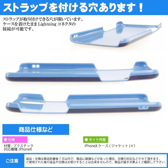 ミニオンズ iPhoneX ケース