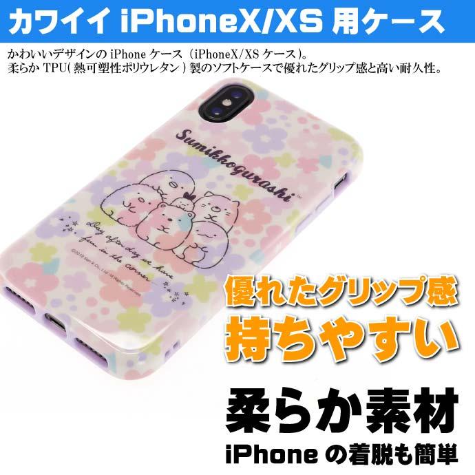 すみっコぐらし iPhone ケース
