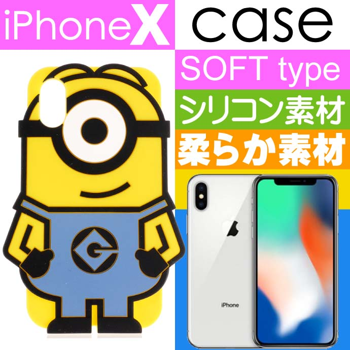 iPhoneX ケース シリコン