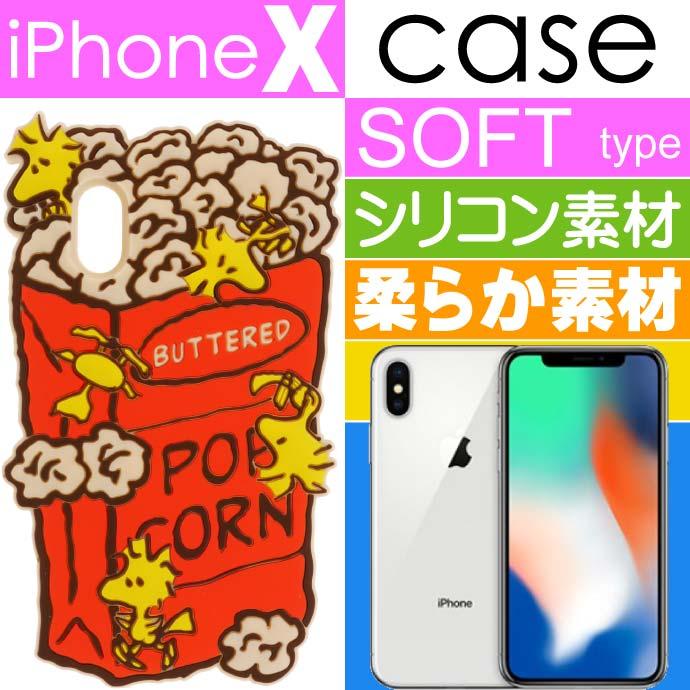 iPhoneX ケース ソフト シリコン