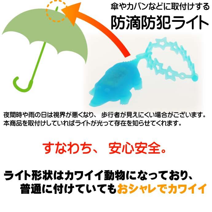 アンブレラライト 傘やカバンに防犯ライト