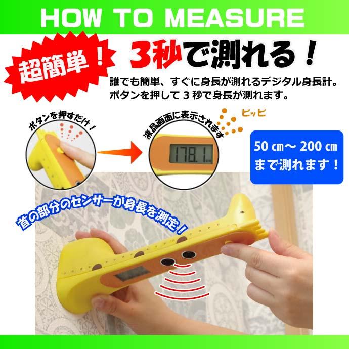 デジタル身長計 身長ワカール 身長測定器