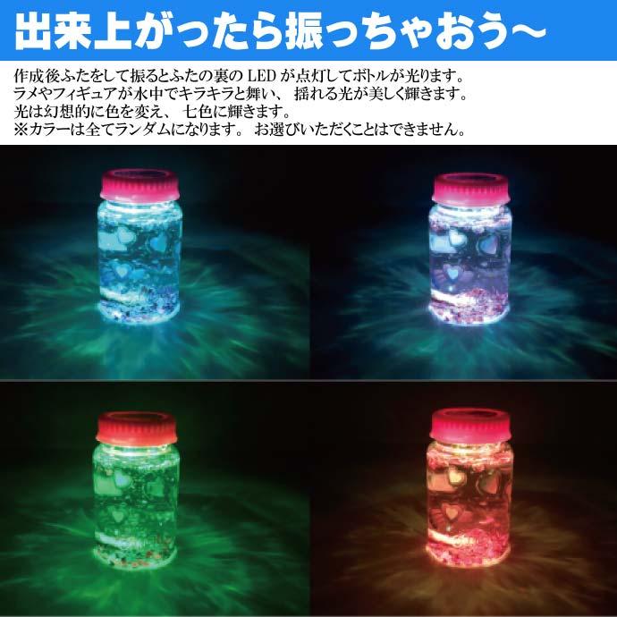 So glow ソーグロウ 振って光るボトルのおもちゃ