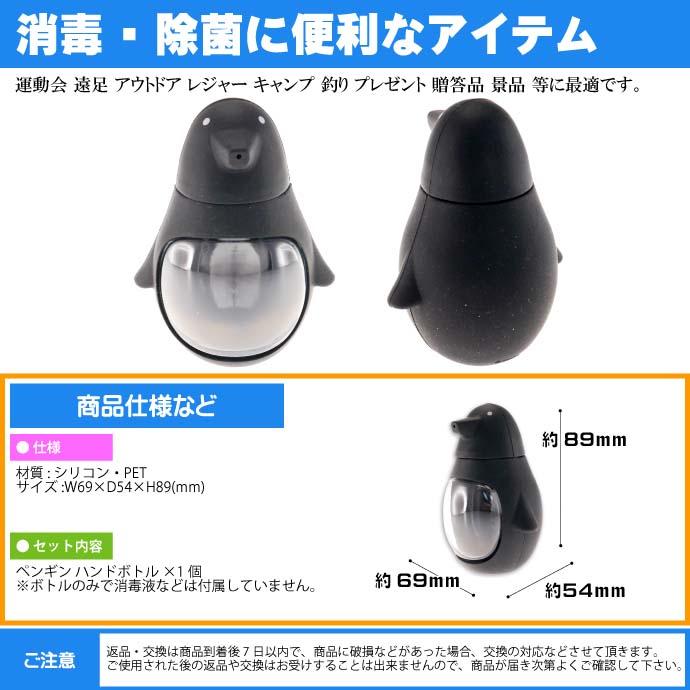 ペンギン ハンドボトル アルコール消毒液入れ EX-3187