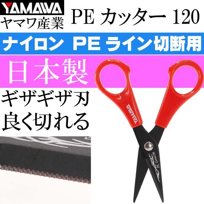 ヤマワ産業 PEカッター PEラインの切断用ハサミ はさみ