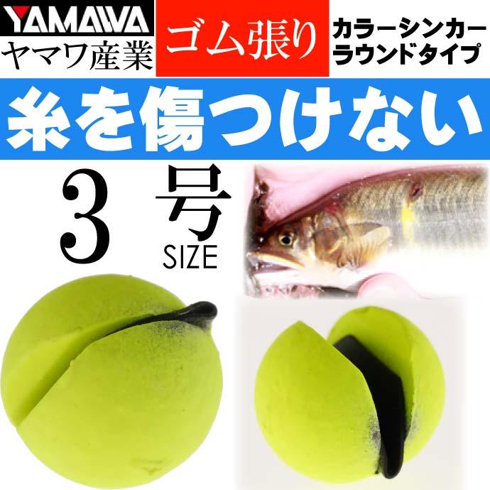YAMAWA カラーシンカー ラウンドタイプ
