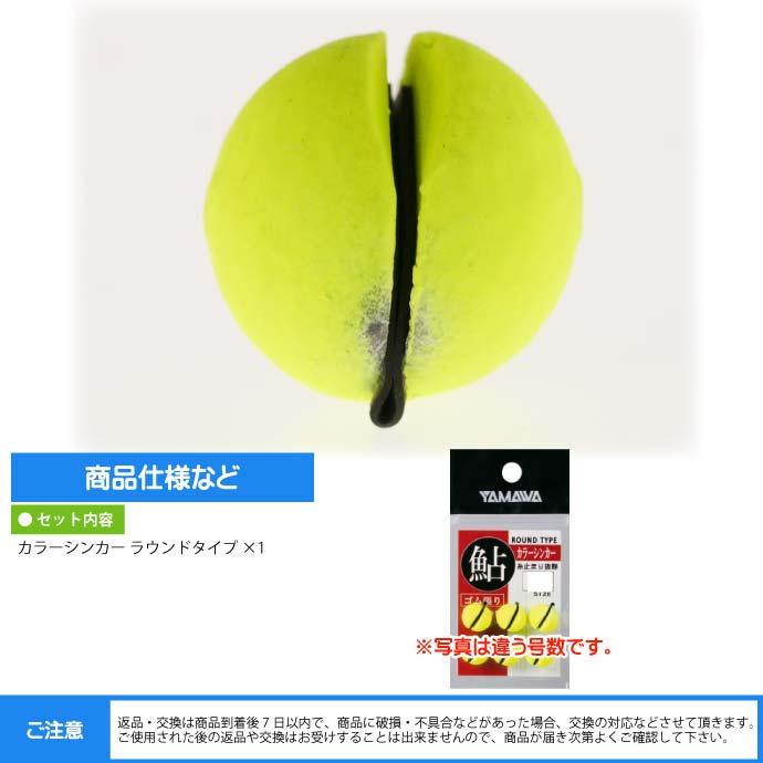 YAMAWA カラーシンカー ラウンドタイプ 0.3号