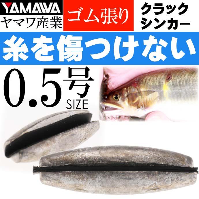 YAMAWA CRACK SINKER クラックシンカー