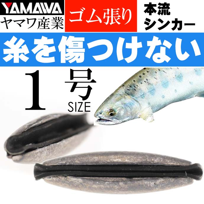 YAMAWA 渓流釣り 本流シンカー 0.3号 名人 細山長司 監修