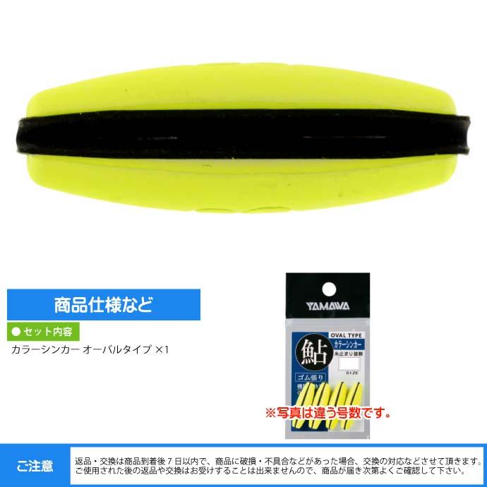 YAMAWA カラーシンカー オーバルタイプ イエロー