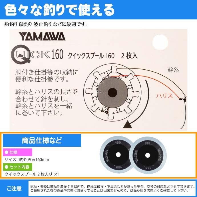ヤマワ産業 クイックスプール 胴付き仕掛に最適 2枚入