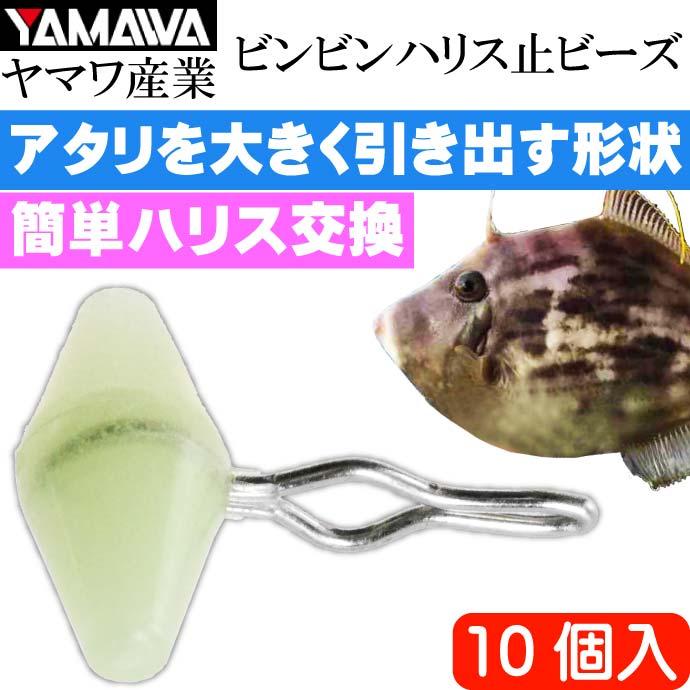 ヤマワ産業 ビンビンハリス止ビーズM 10個入