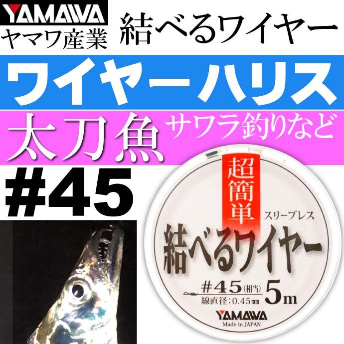 ヤマワ産業 結べるワイヤー 5m 太刀魚ワイヤーハリス
