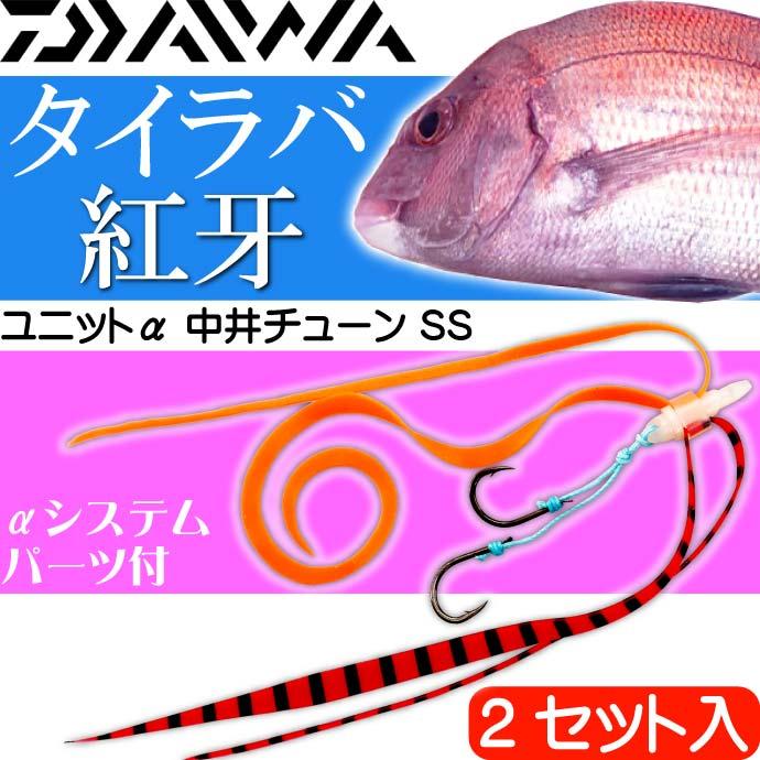 紅牙 ユニットα 中井チューン SS 2セット入 タイラバ