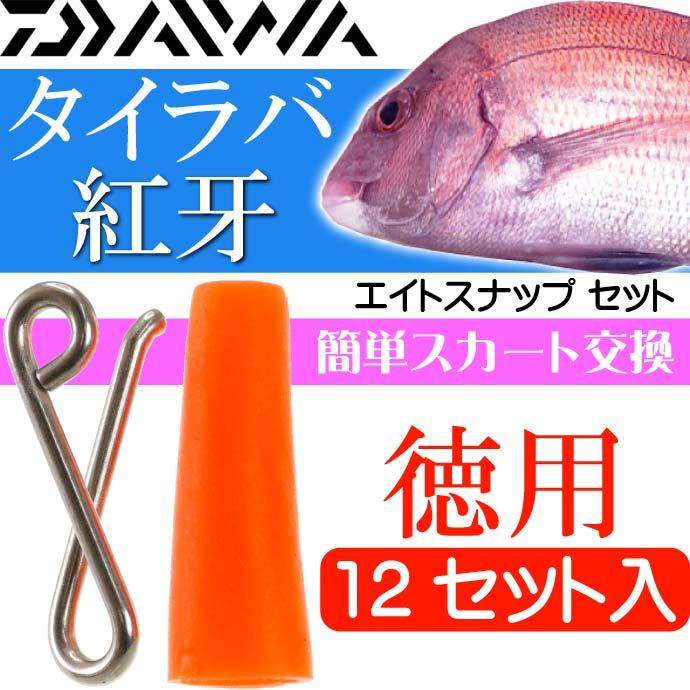 紅牙 エイトスナップ 徳用 12セット入 タイラバ