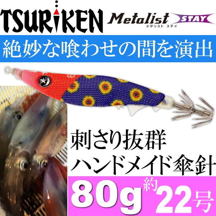 釣研 メタリスト STAY
