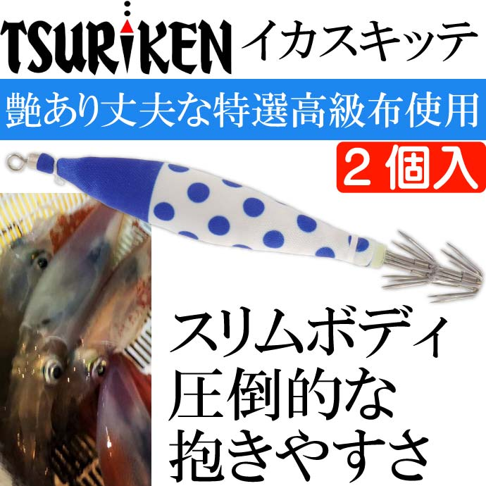 釣研 イカスキッテ IKA SUKITTE 4号 夜光 スッテ