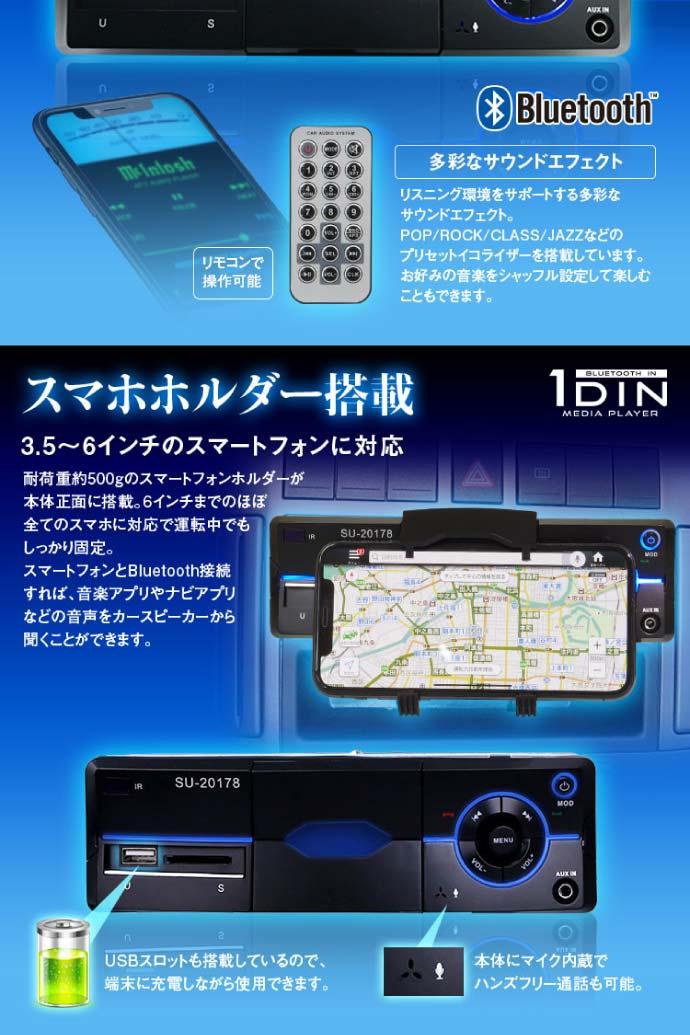 Bluetooth内蔵 1DIN カーオーディオデッキ 1DIN004