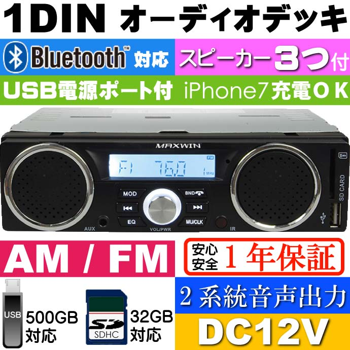 スピーカー付 Bluetooth内蔵 1DIN デッキ AM FM 1DINSP001