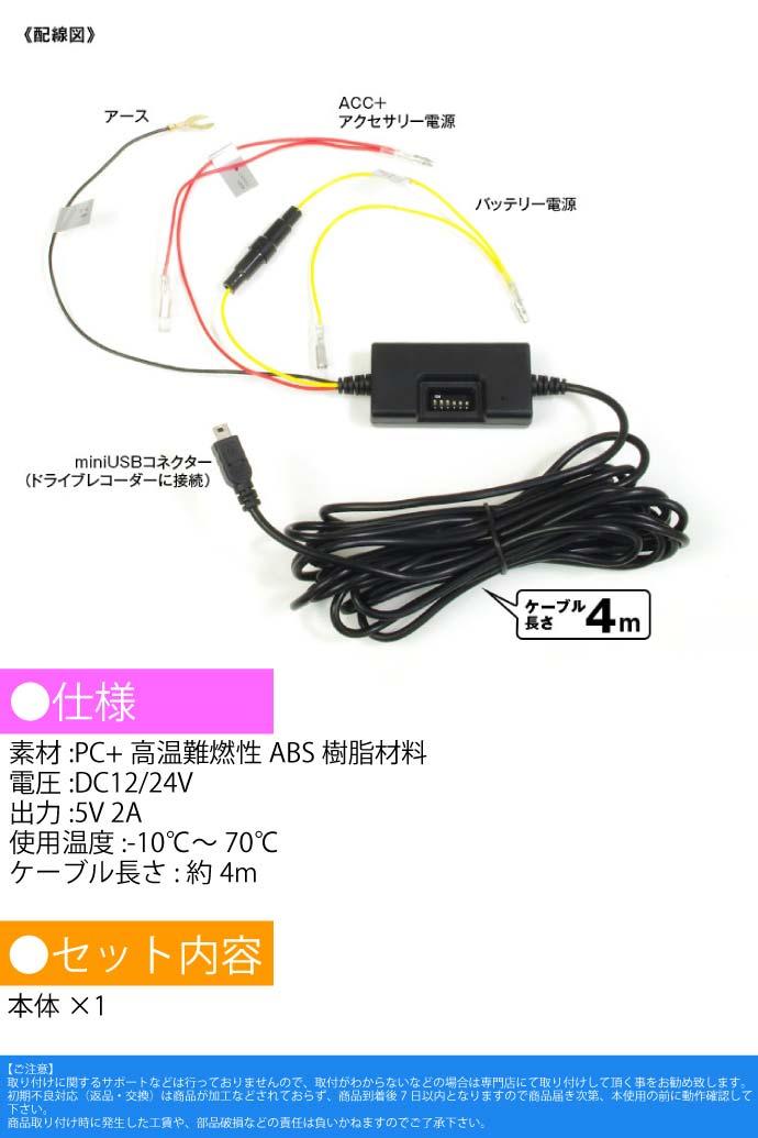 ドライブレコーダー用電源直結ケーブル CAB-DVR03