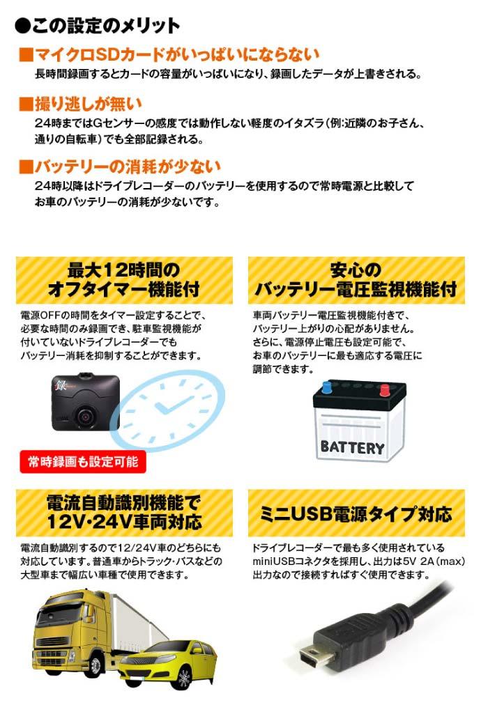 ドラレコ タイマー電圧監視機能付電源ケーブル