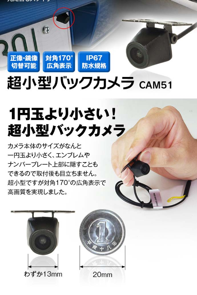 超小型バックカメラ 1円玉より小さい 正像 鏡像切替