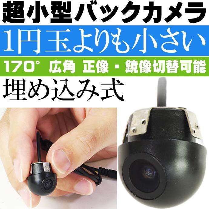 超小型埋め込み式バックカメラ 1円玉より小さい